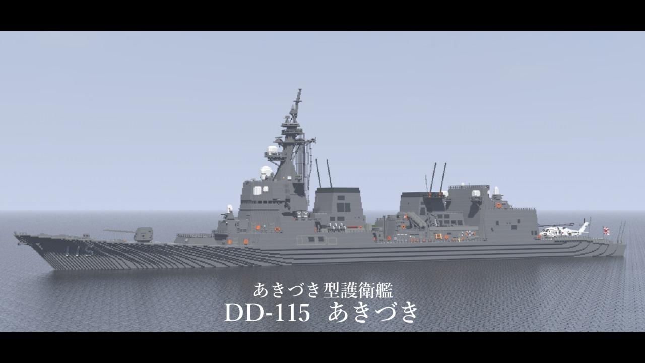 7d384491 8d30 45bd ae97 825dcec5238d.dd 115 akizuki